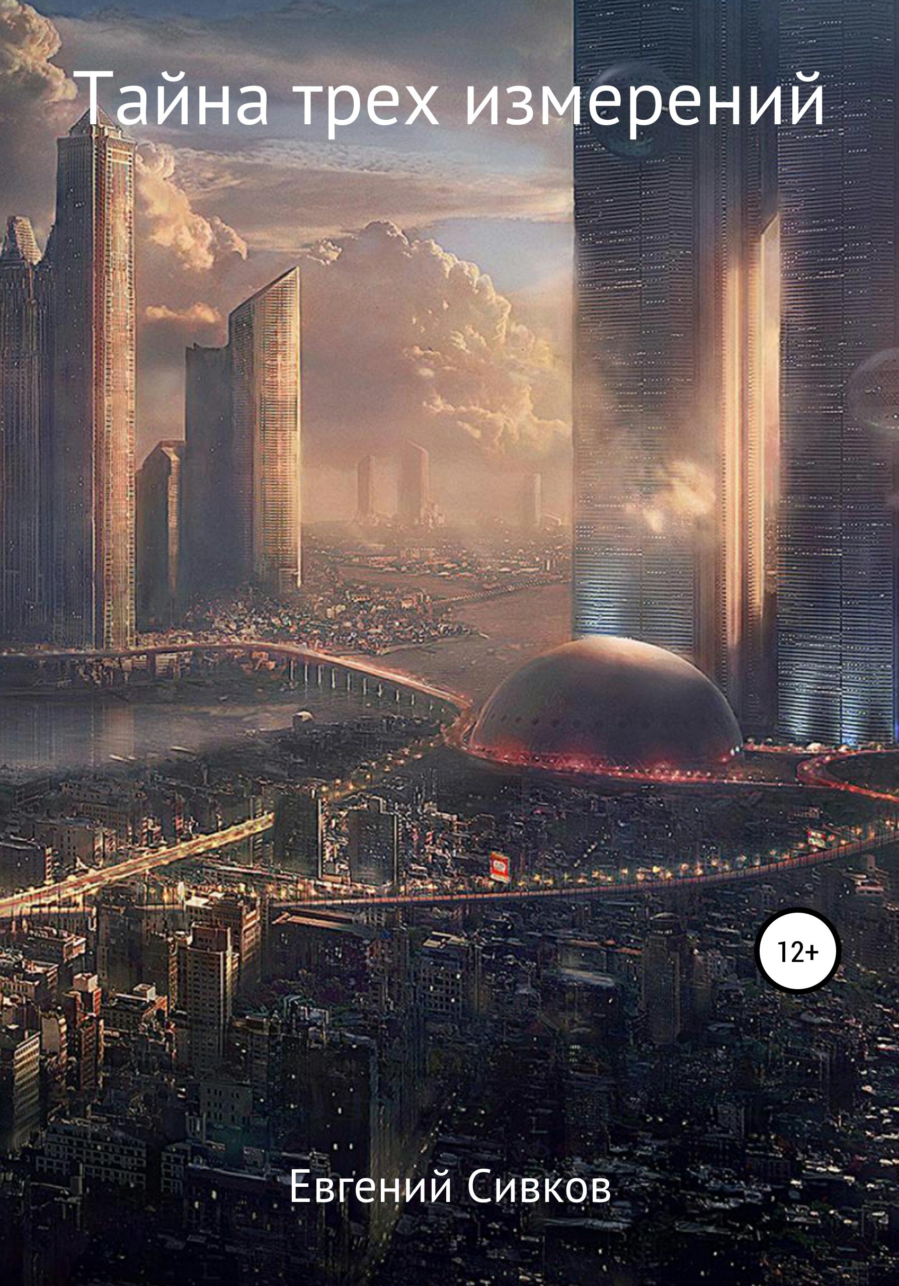Купить книгу Тайна трех измерений, автора Евгения Владимировича Сивкова
