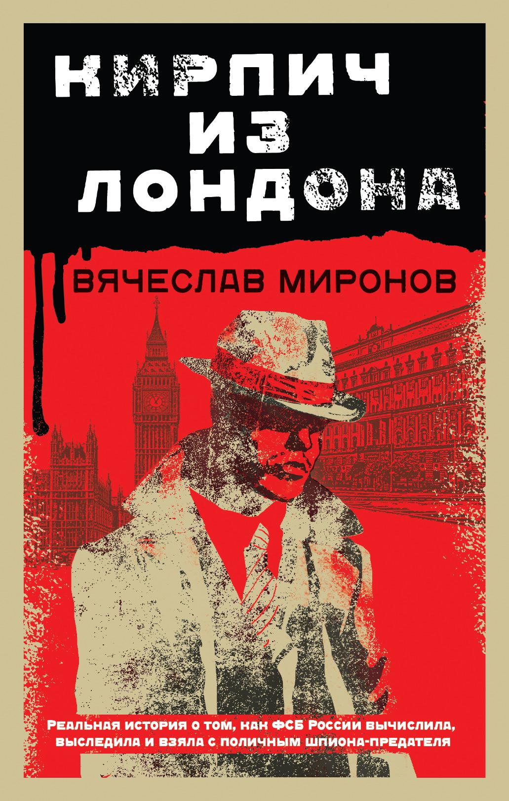 Купить книгу Кирпич из Лондона, автора Вячеслава Миронова