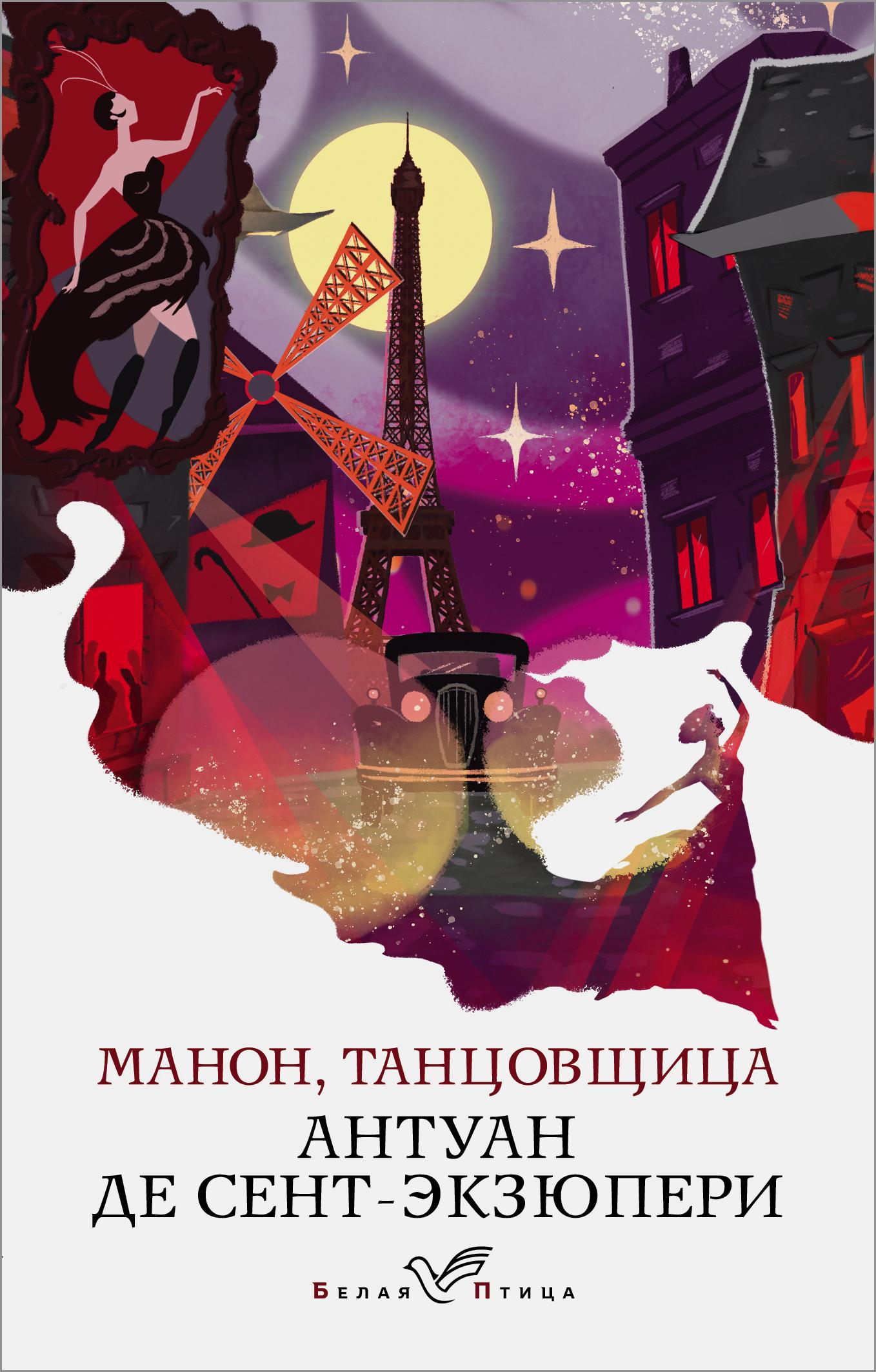 Купить книгу Манон, танцовщица, автора Антуана де Сент-Экзюпери