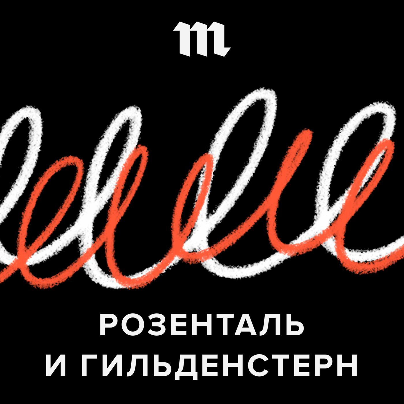 Купить книгу «С Розенталем все ясно, но почему Гильденстерн?» Отвечаем на ваши вопросы о русском языке, автора Владимира Пахомова