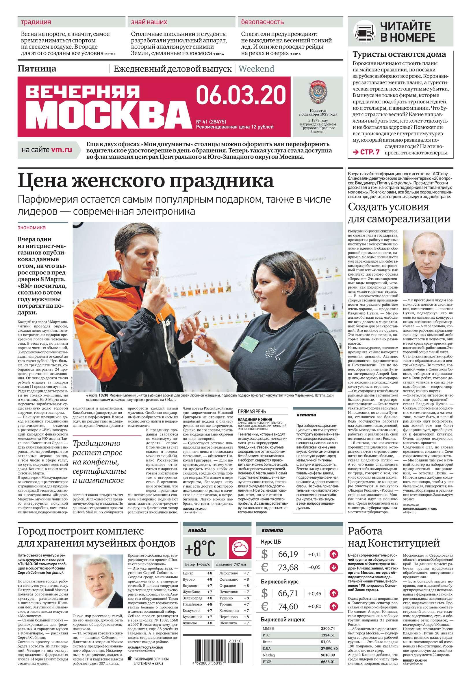 Купить книгу Вечерняя Москва 41-2020, автора