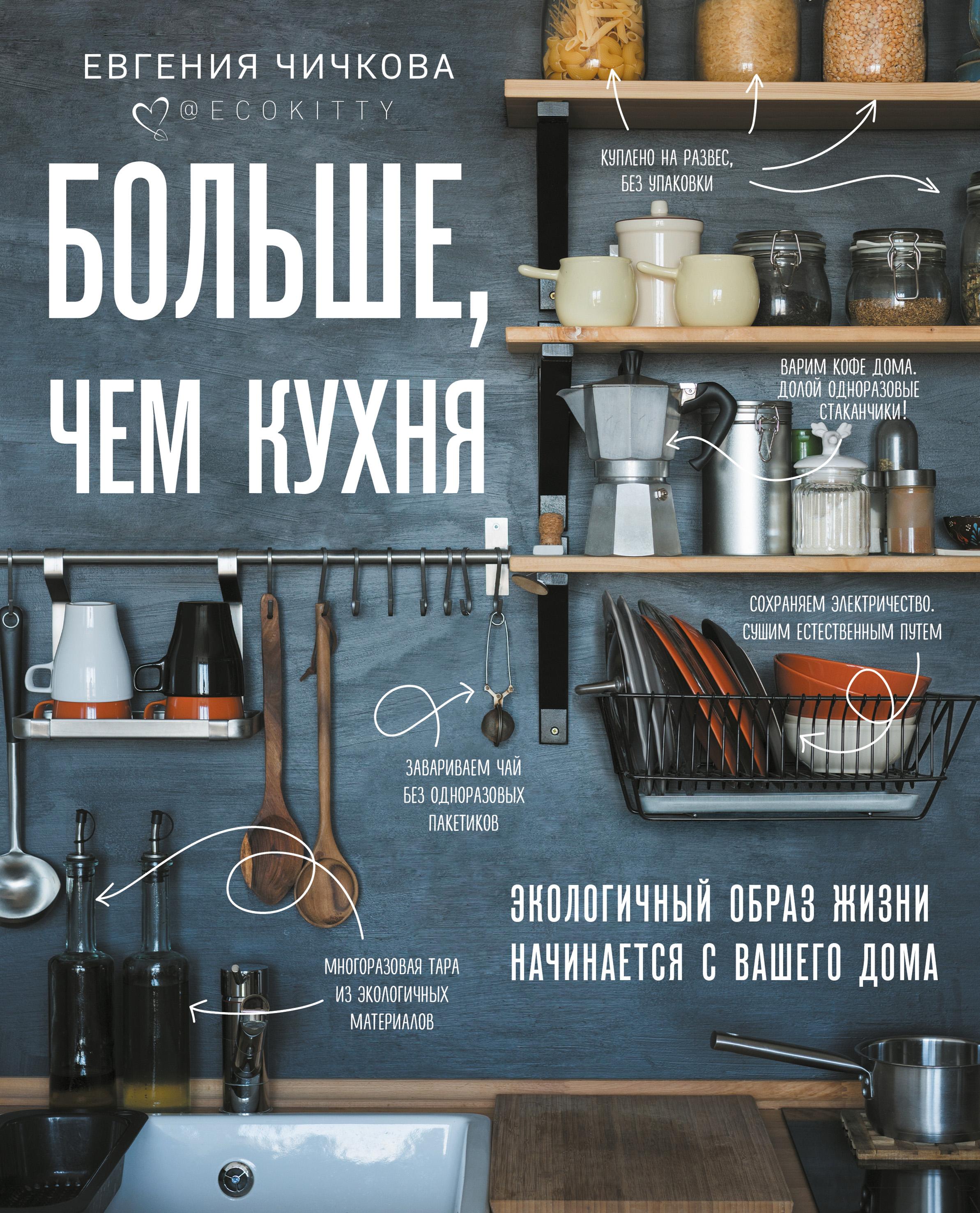 Купить книгу Больше, чем кухня, автора Евгении Чичковой