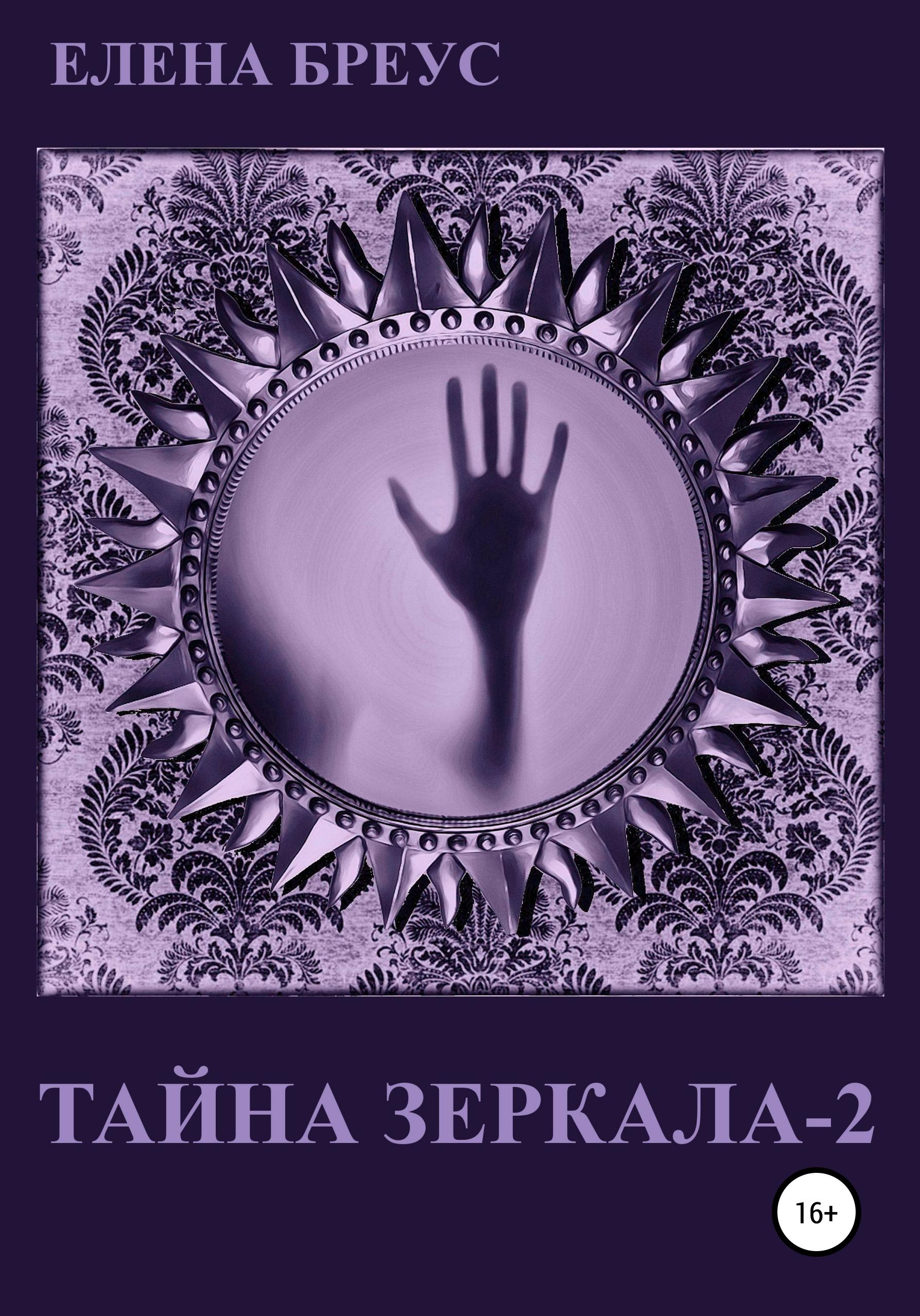 Купить книгу Тайна зеркала 2, автора Елены Бреус