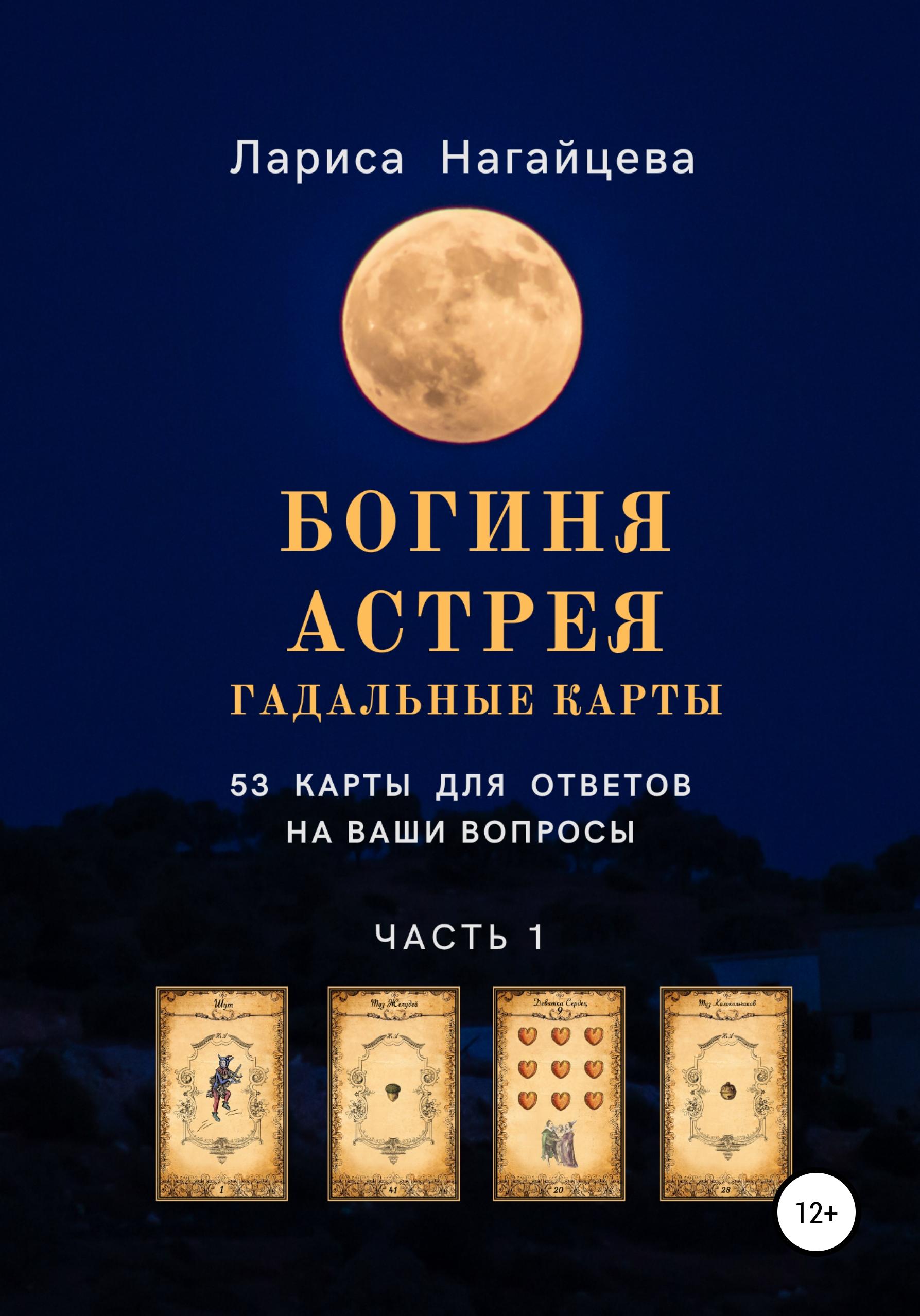 Купить книгу Гадальные карты «Богиня Астрея», автора Ларисы Владимировны Нагайцевой