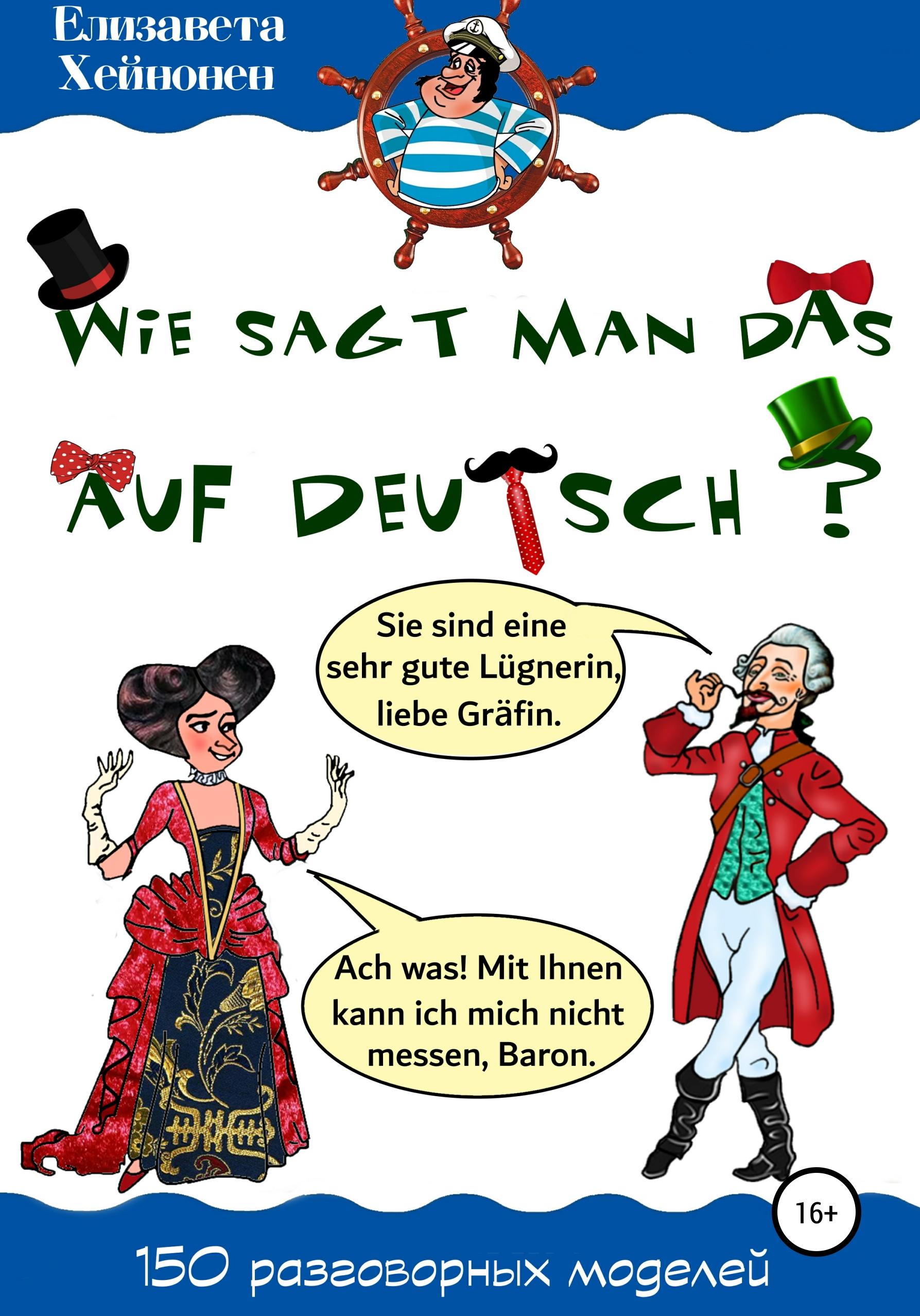 Купить книгу Wie sagt man das auf Deutsch?, автора Елизаветы Хейнонен