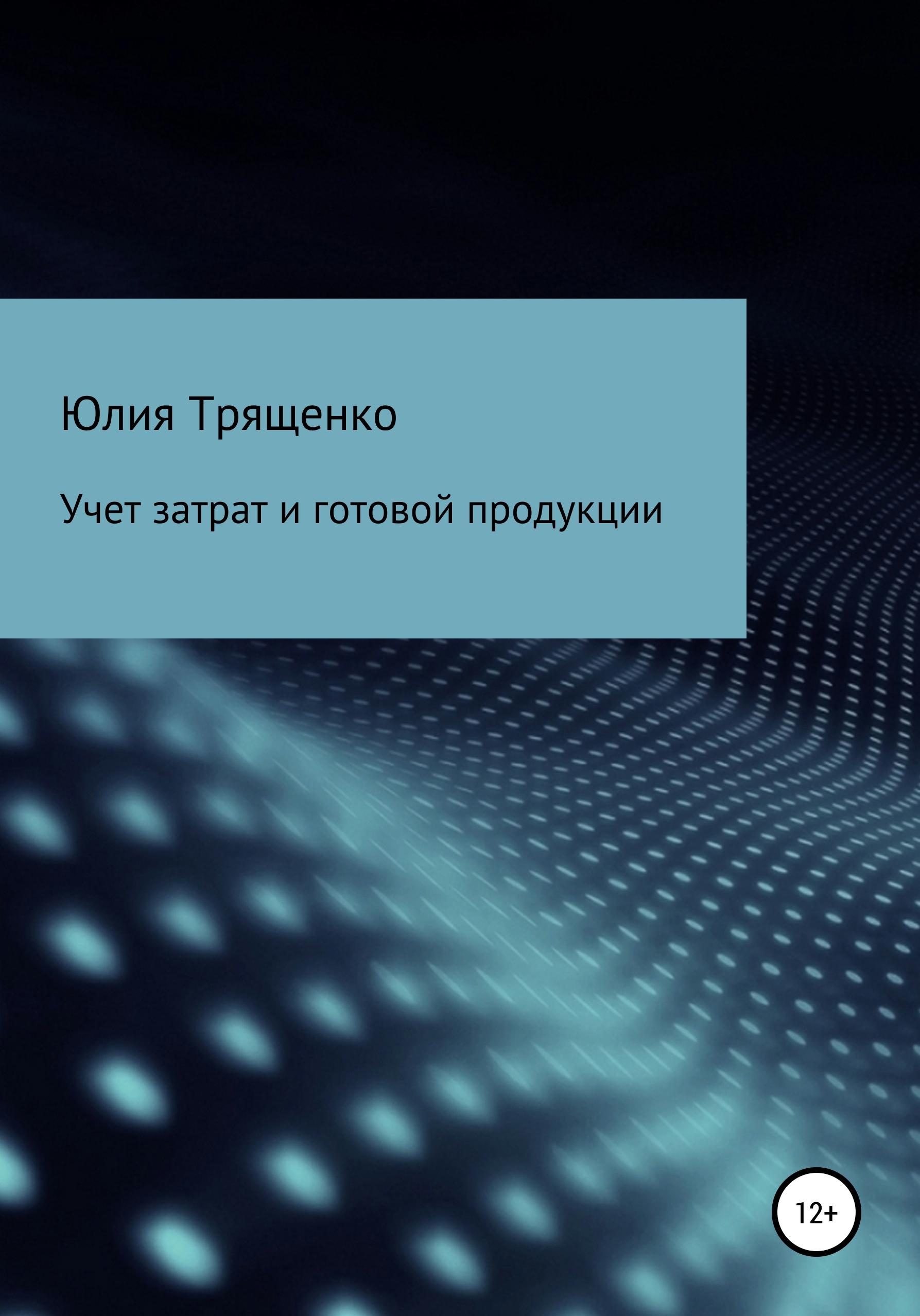 Юлия Трященко - Учет затрат и готовой продукции