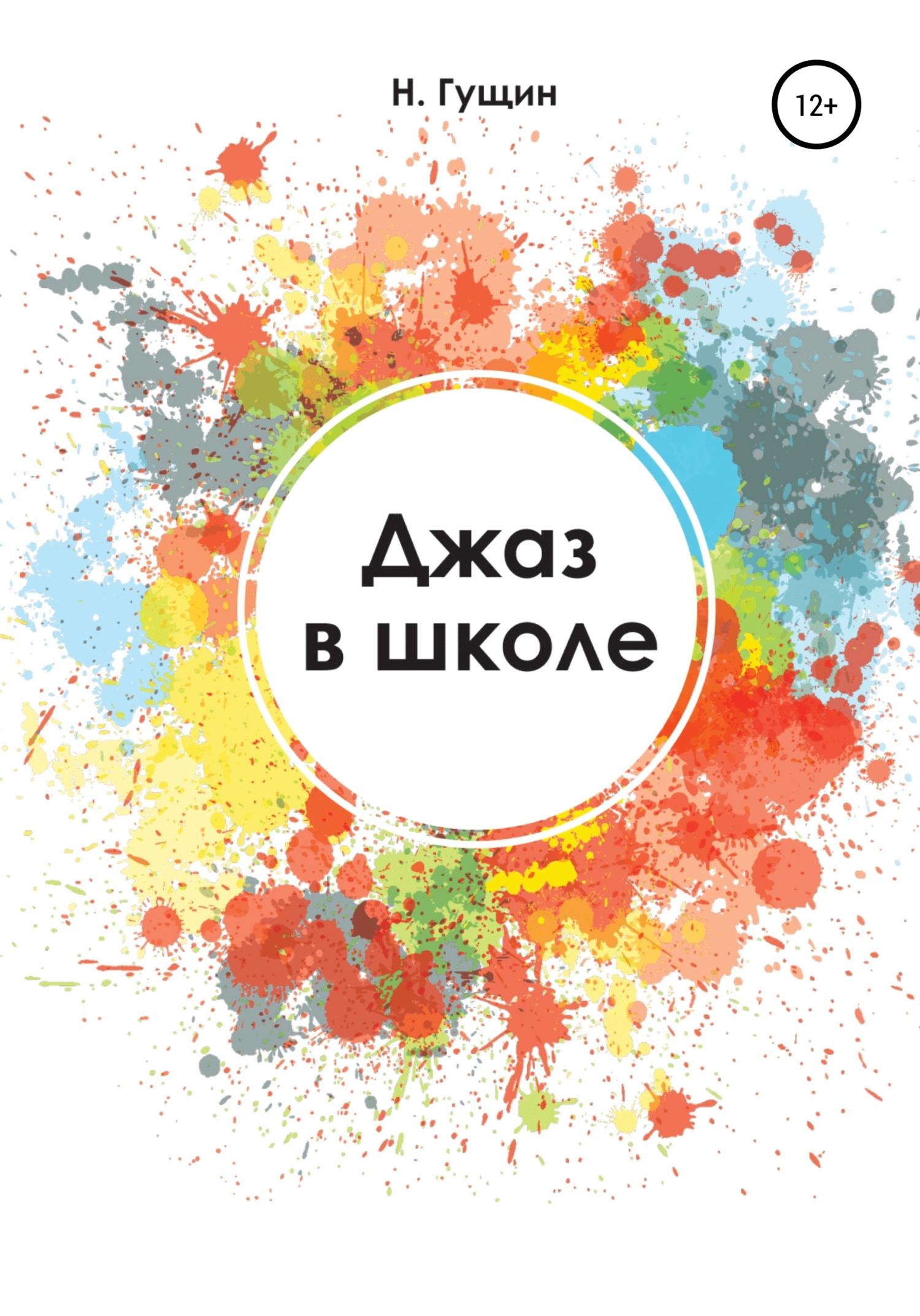 Купить книгу Джаз в школе, автора Никиты Владимировича Гущина