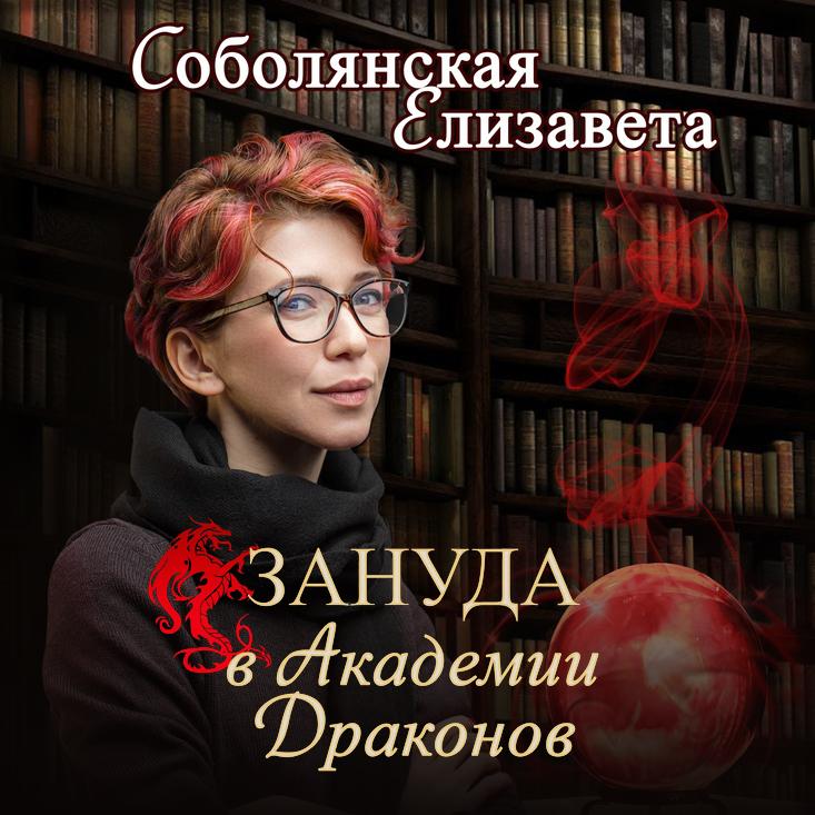 Купить книгу Зануда в Академии Драконов, автора Елизаветы Соболянской