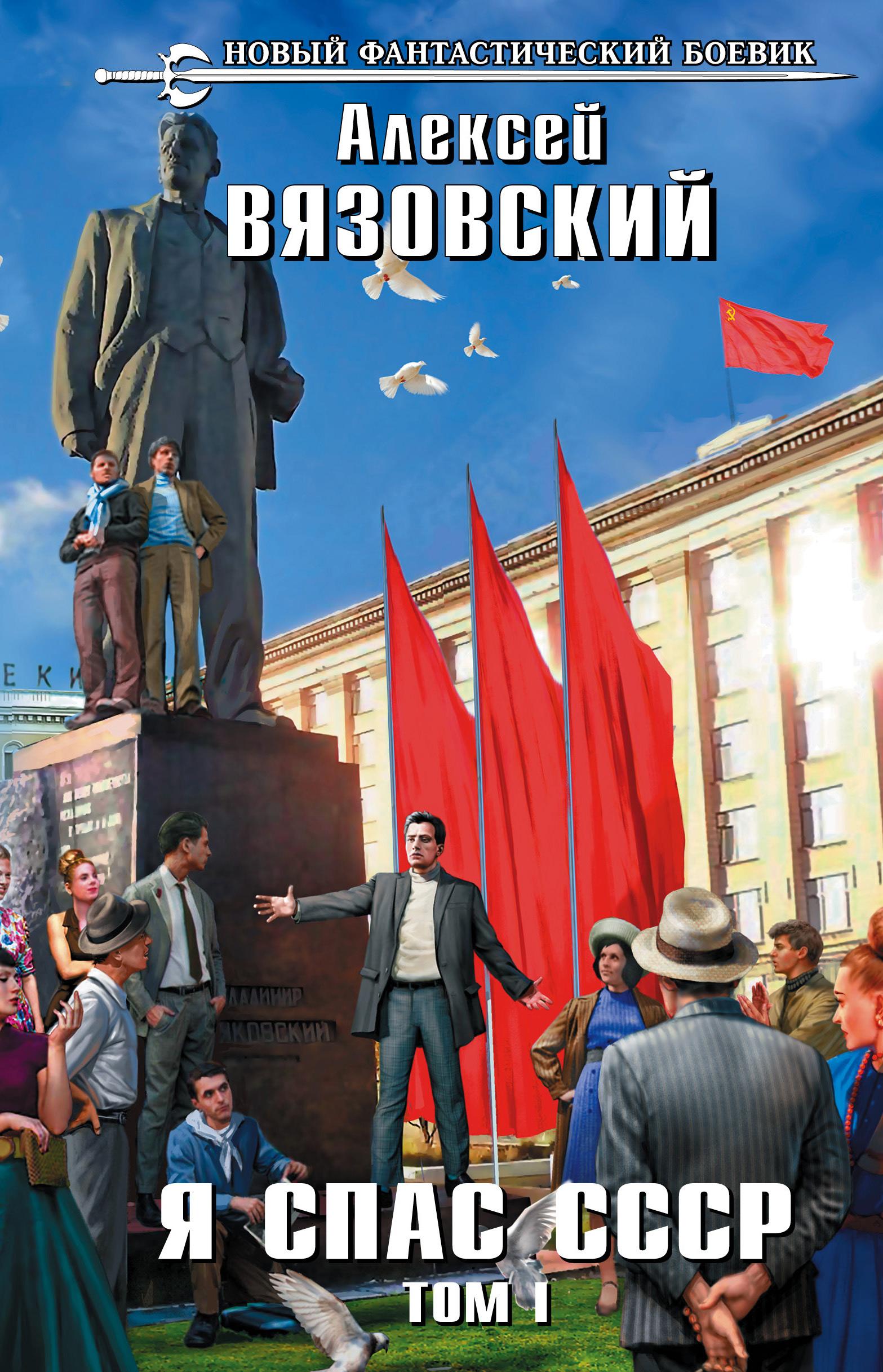 Купить книгу Я спас СССР. Том I, автора Алексея Вязовского