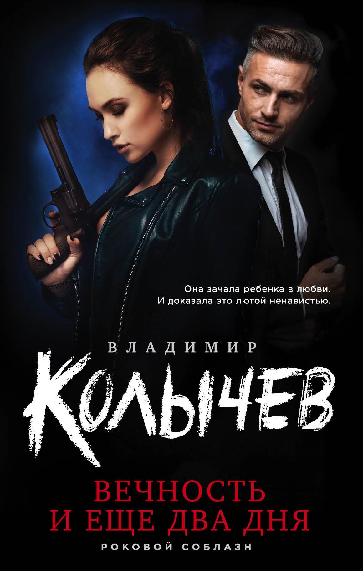 Купить книгу Вечность и еще два дня, автора Владимира Колычева