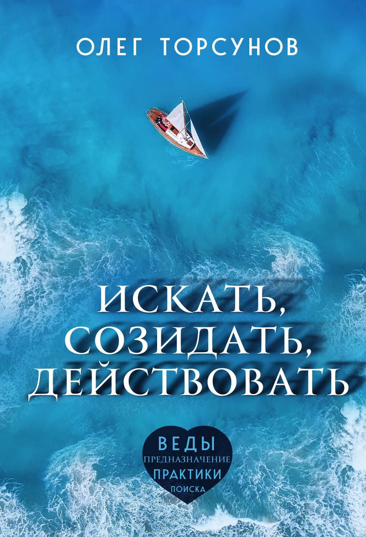 Купить книгу Искать, созидать, действовать, автора Олега Торсунова