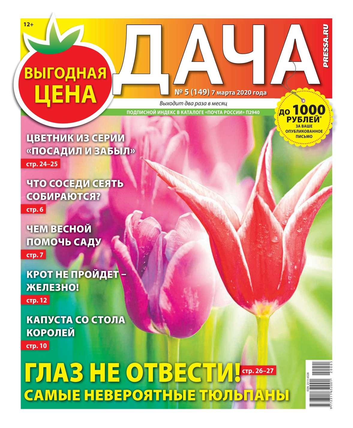Купить книгу Дача Pressa.ru 05-2020, автора