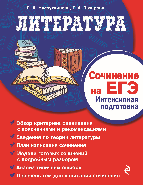 Купить книгу Литература. Сочинение на ЕГЭ. Интенсивная подготовка, автора Т. А. Захаровой