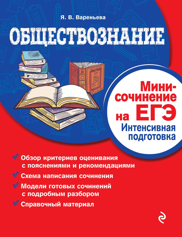 Купить книгу Обществознание. Мини-сочинение на ЕГЭ. Интенсивная подготовка, автора Яны Вареньевой