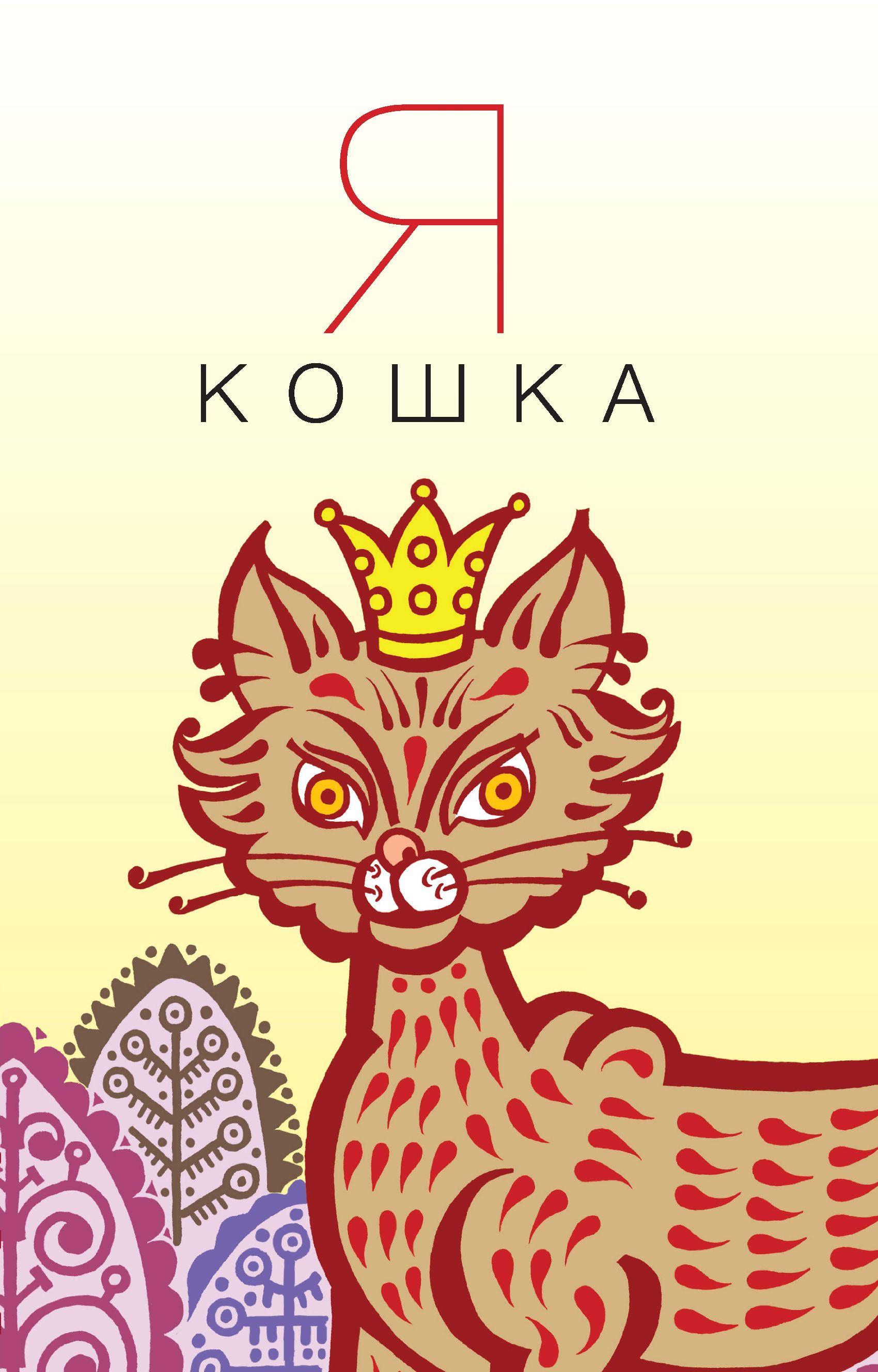 Купить книгу Я кошка, автора Сборника