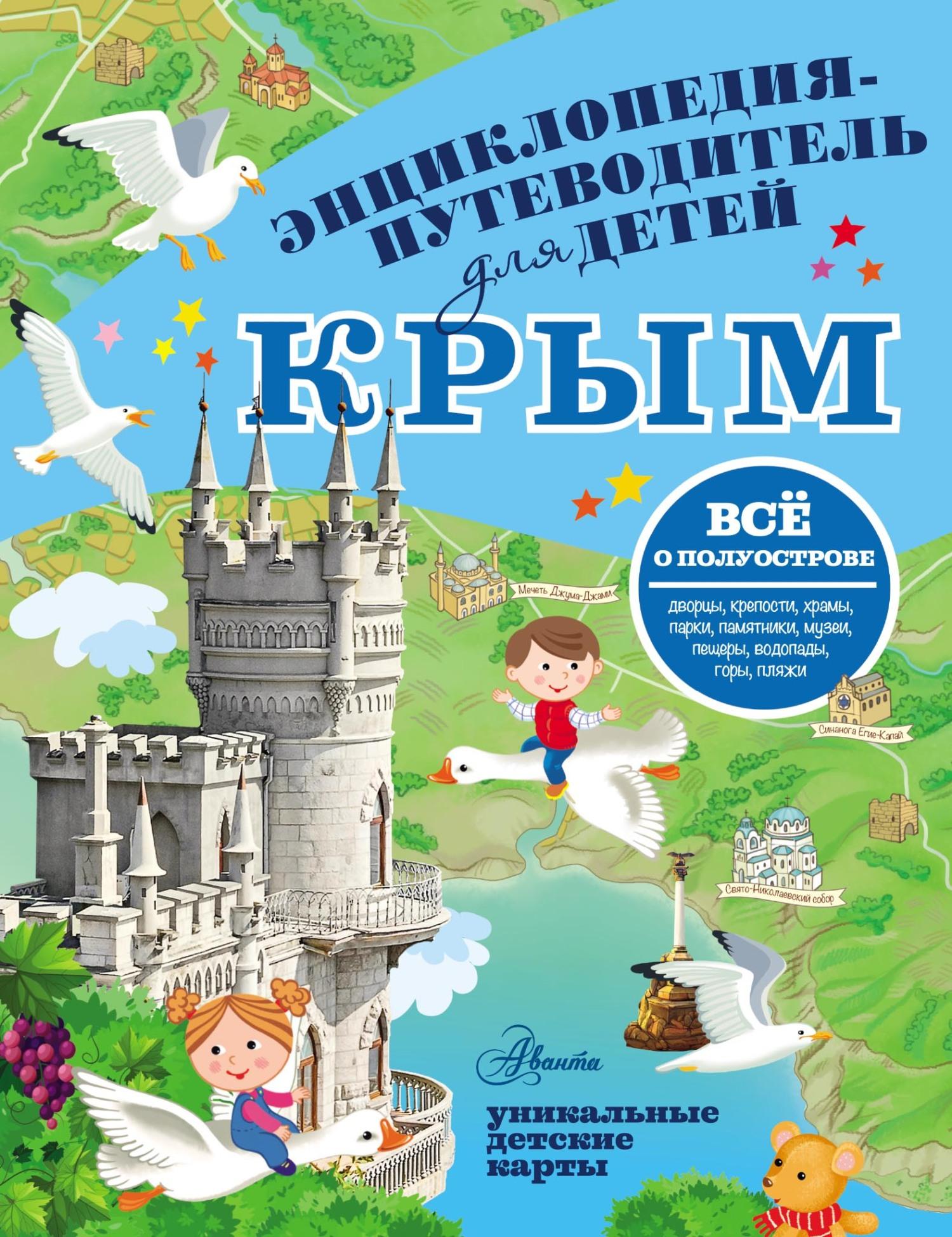 Купить книгу Путеводитель для детей. Крым, автора Л. М. Бросалиной
