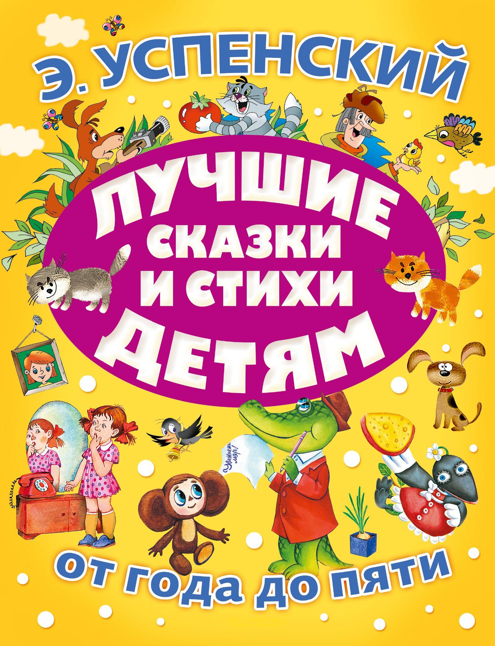 Купить книгу Лучшие сказки и стихи детям, автора Эдуарда Успенского