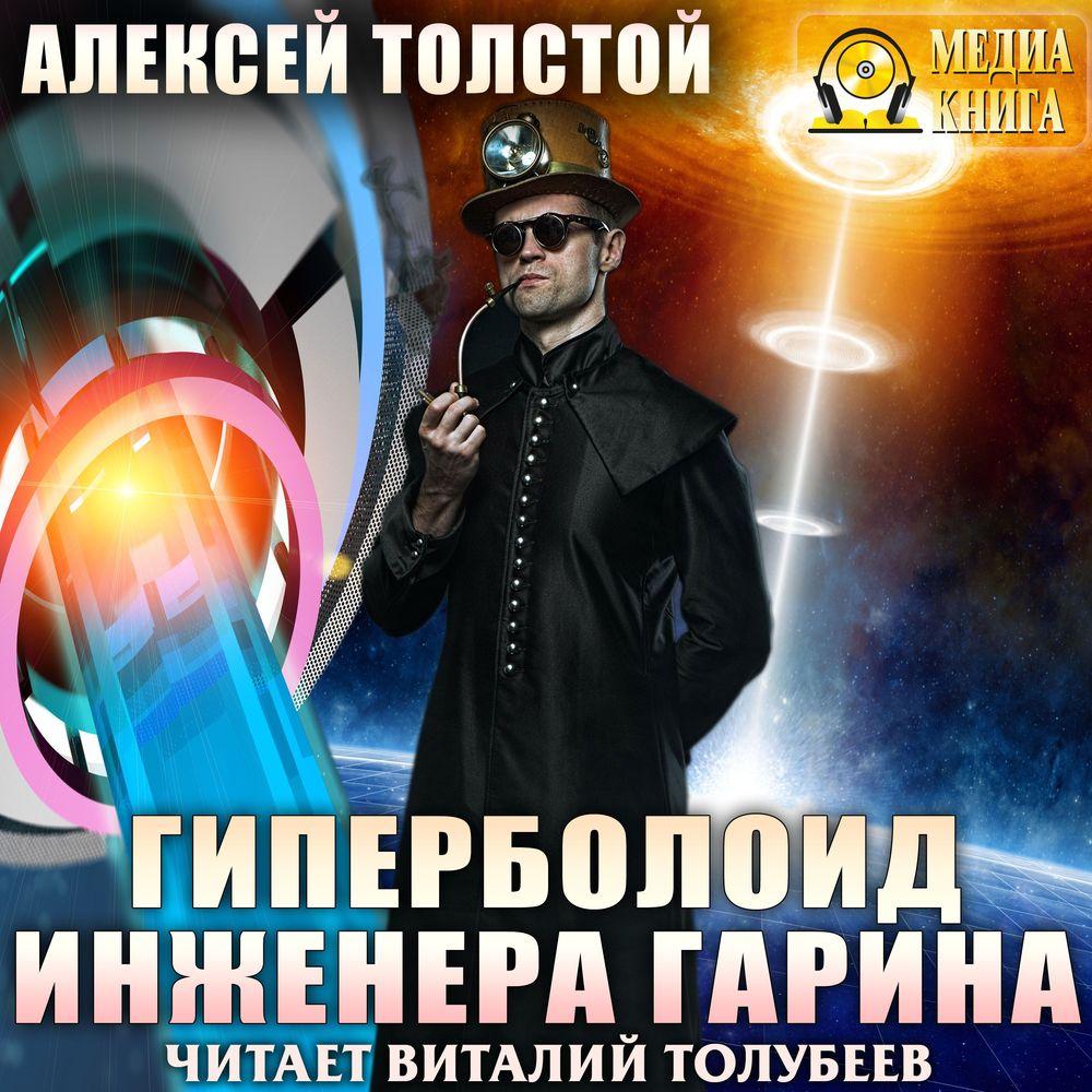 Купить книгу Гиперболоид инженера Гарина, автора Алексея Толстого