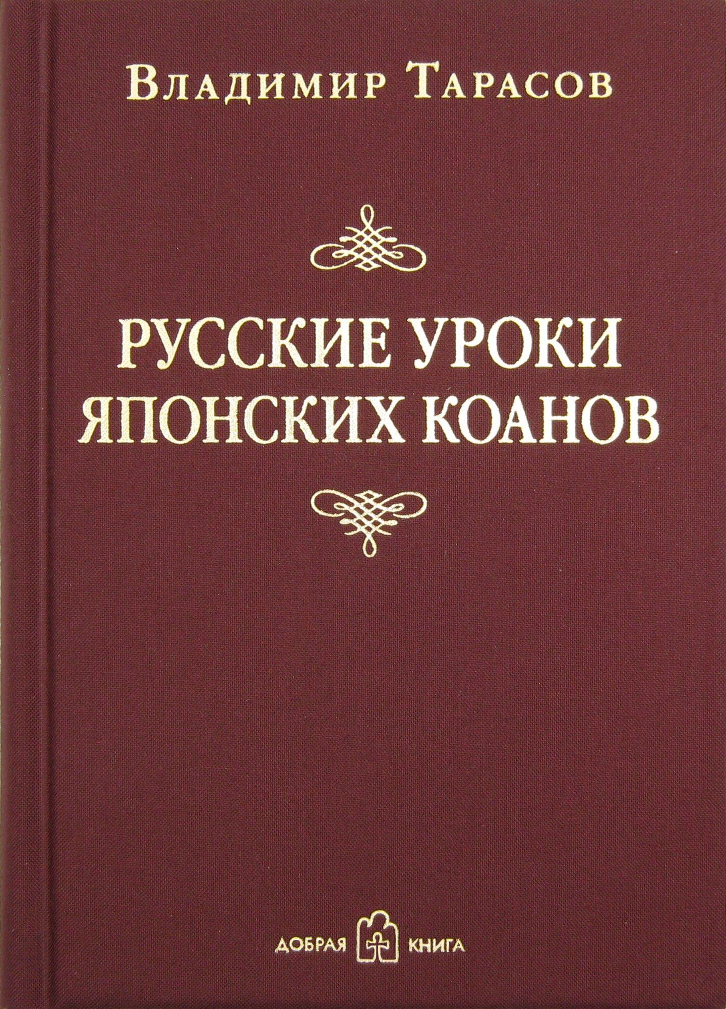 Купить книгу Русские уроки японских коанов, автора Владимира Тарасова