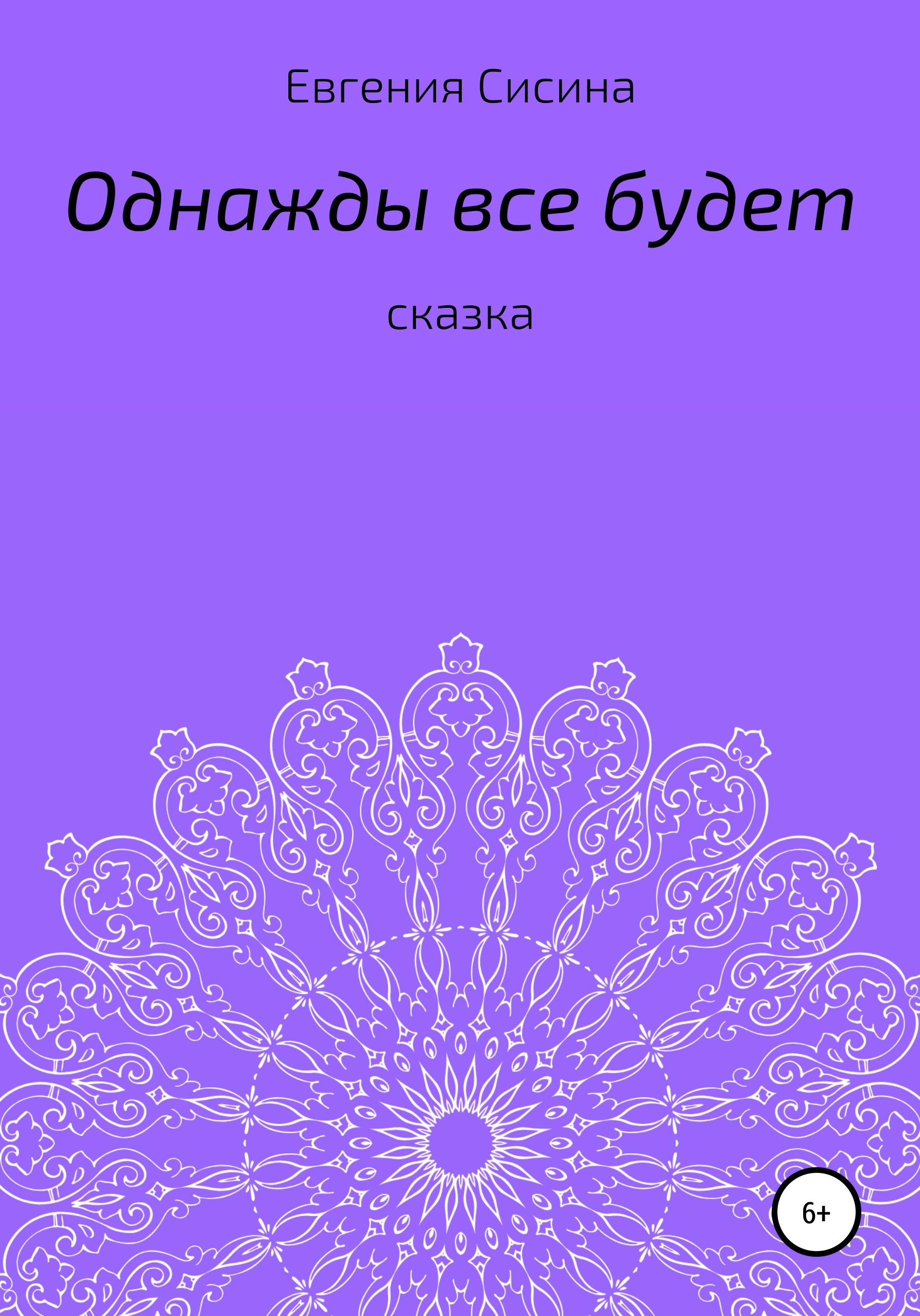 Купить книгу Однажды будет все, автора Евгении Геннадьевны Сисиной