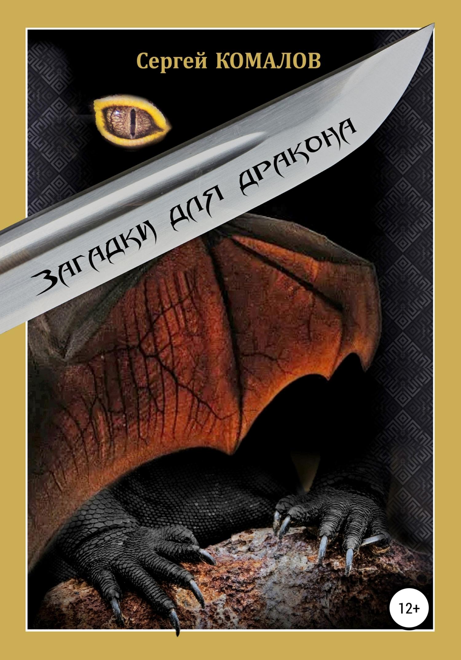 Купить книгу Загадки для дракона, автора