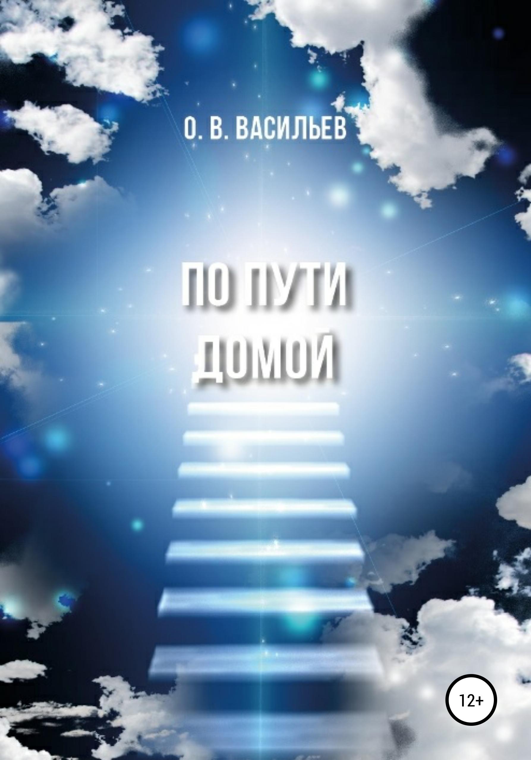 Купить книгу По пути домой, автора Олега Владимировича Васильева