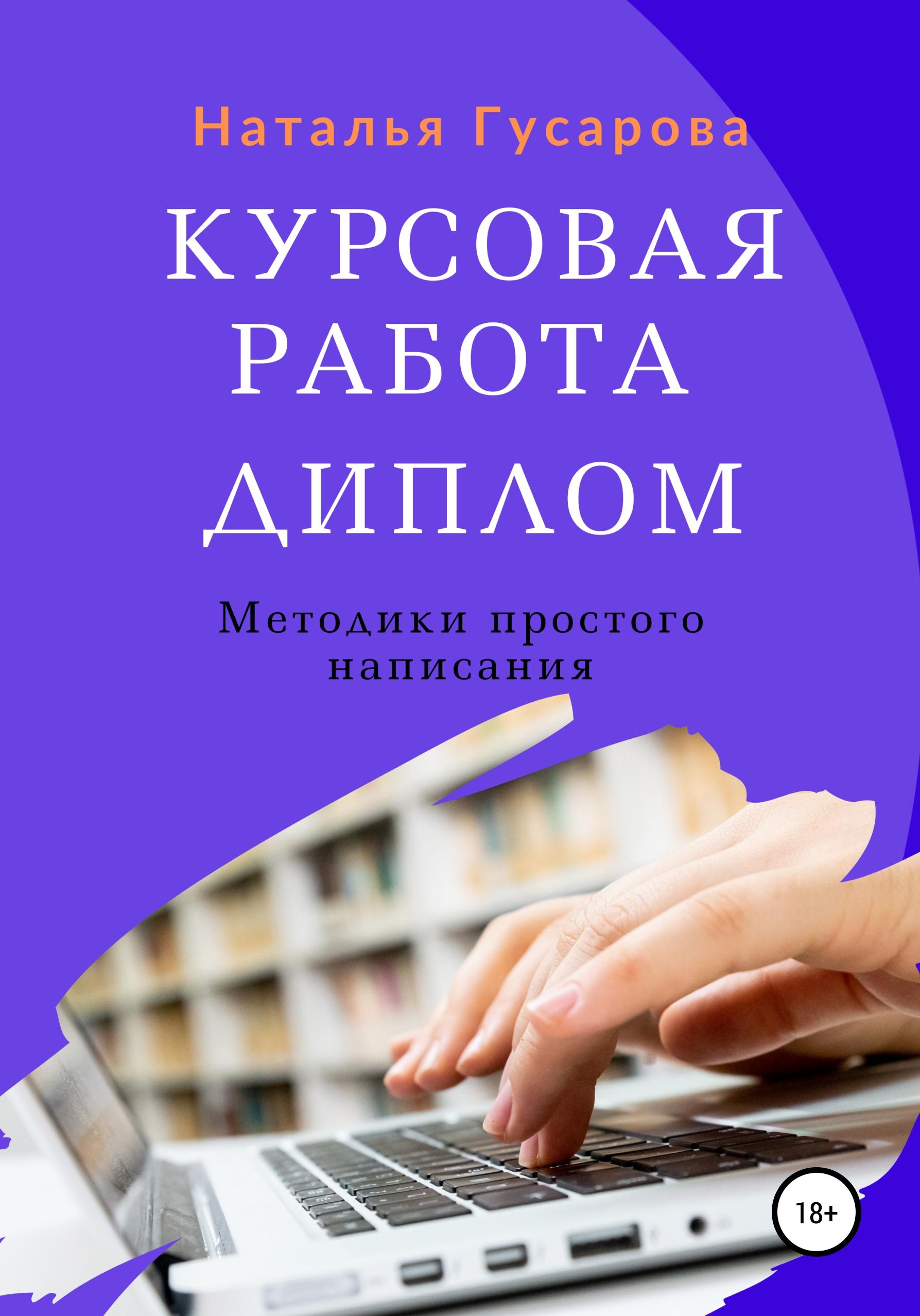 Купить книгу Диплом за 3 дня, автора Натальи Гусаровой