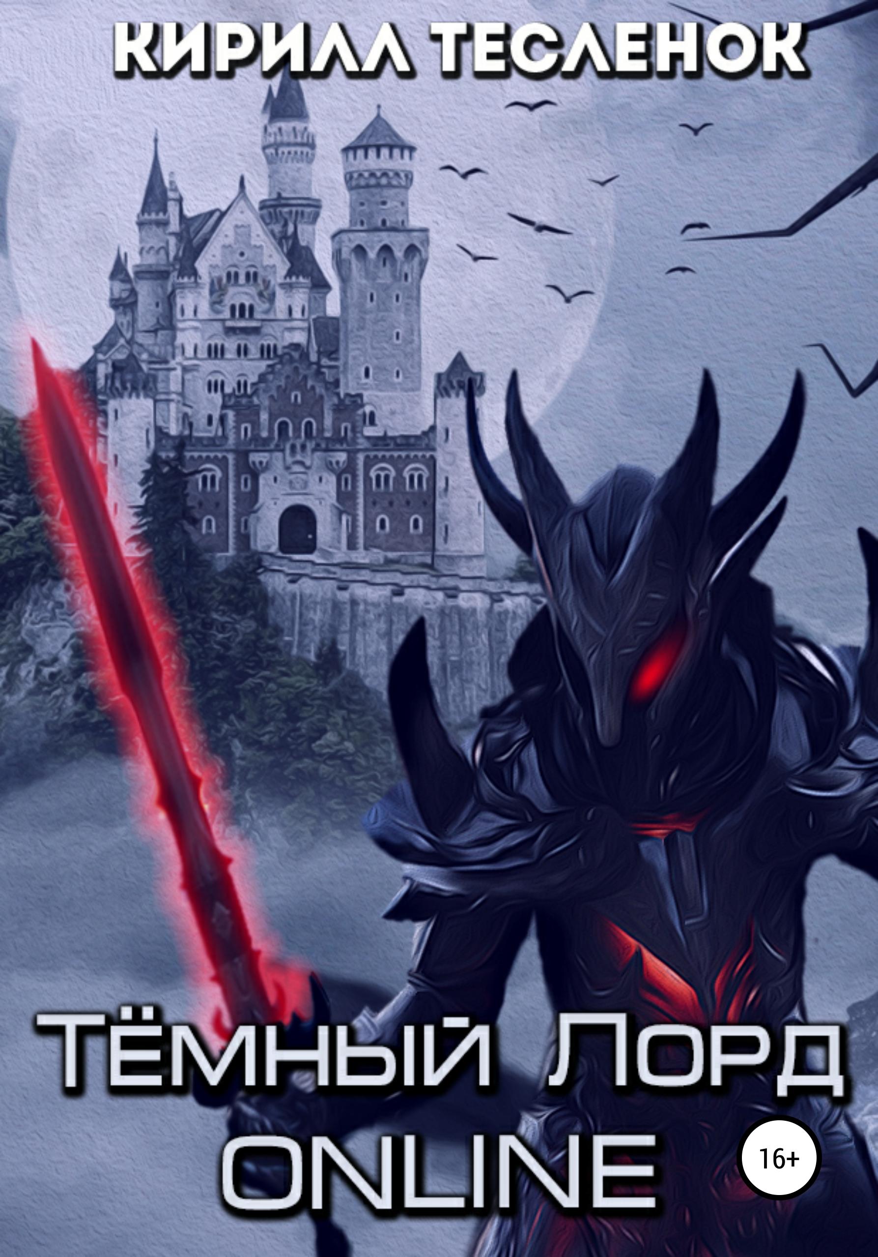 Купить книгу Тёмный лорд ONLINE, автора Кирилла Геннадьевича Тесленка