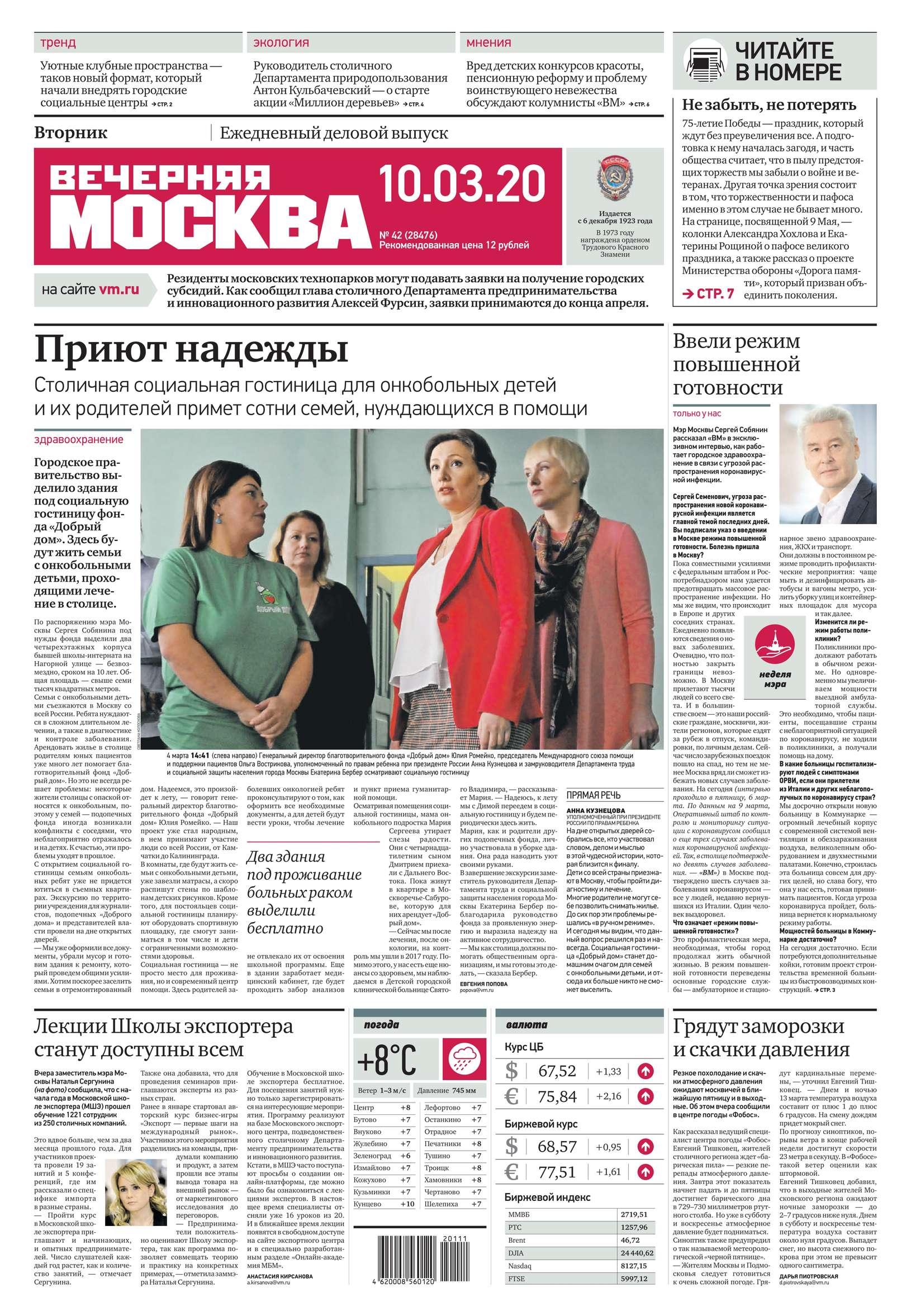 Купить книгу Вечерняя Москва 42-2020, автора
