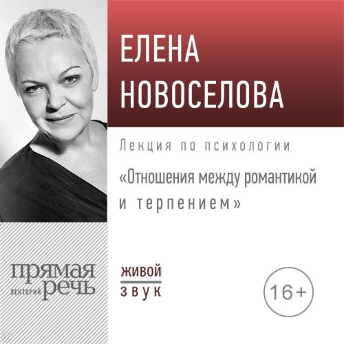 Купить книгу Лекция «Отношения: между романтикой и терпением», автора Елены Новоселовой