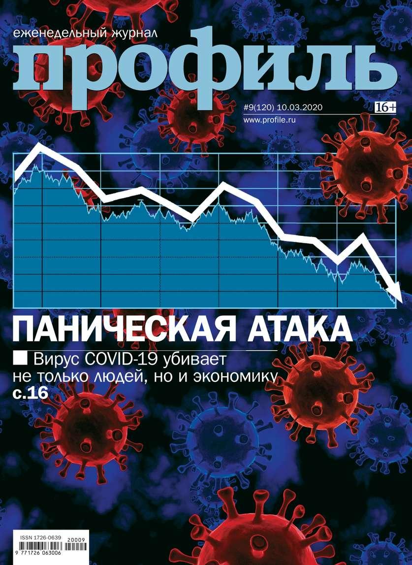 Купить книгу Профиль 09-2020, автора