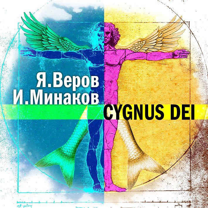 Купить книгу Cygnus Dei, автора Ярослава Верова