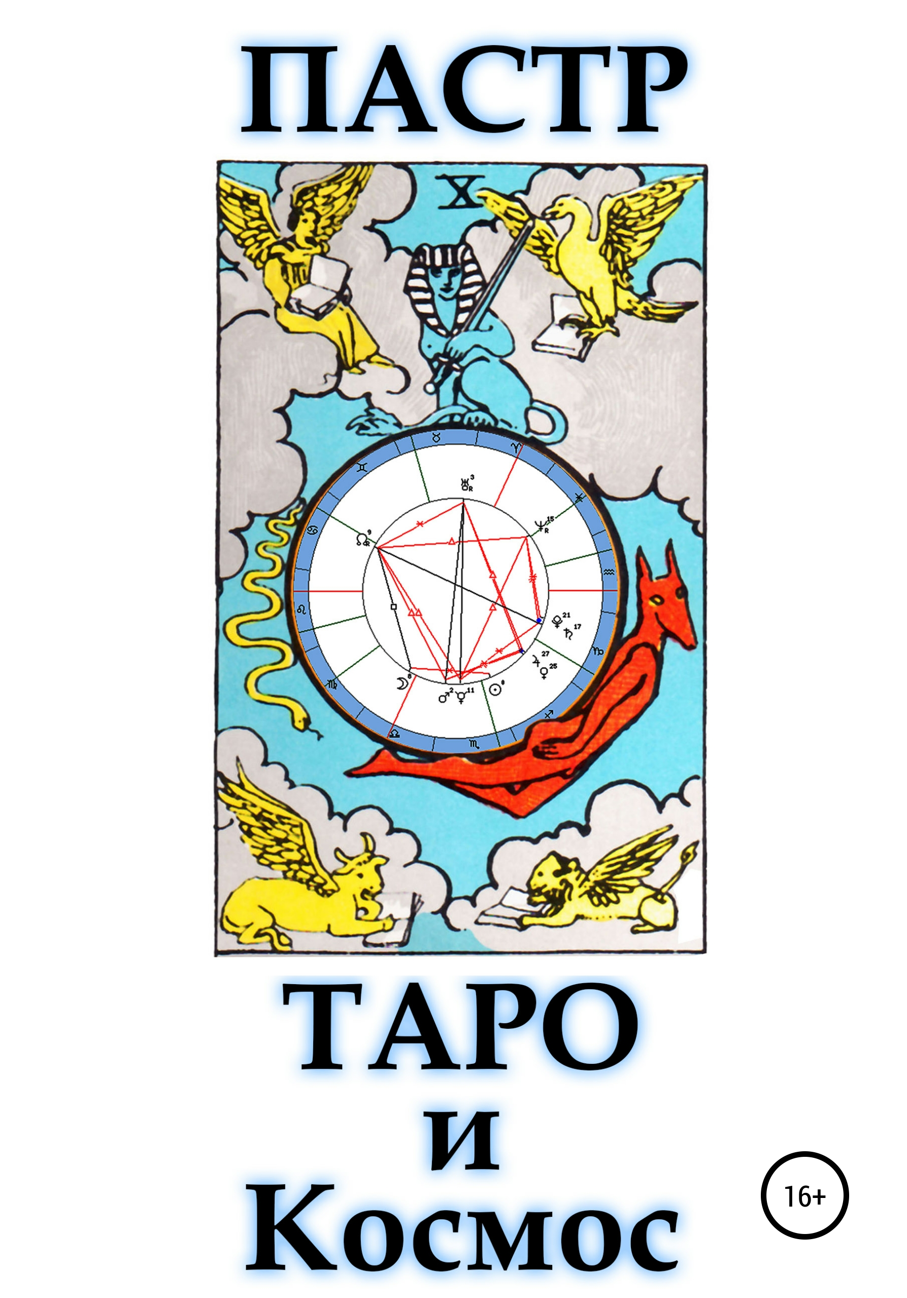 Купить книгу Таро и космос, автора