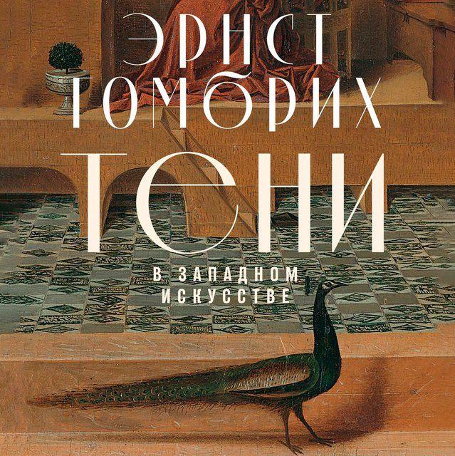 Купить книгу Тени в западном искусстве, автора Эрнста Гомбрих