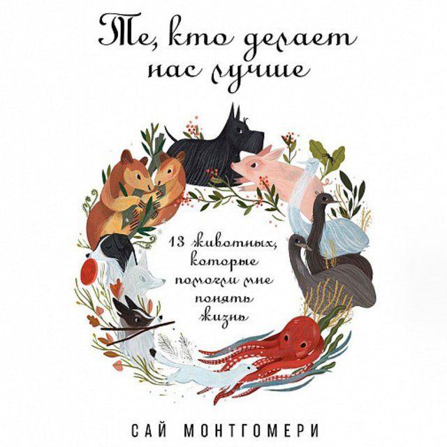 Купить книгу Те, кто делает нас лучше, автора Сая Монтгомери