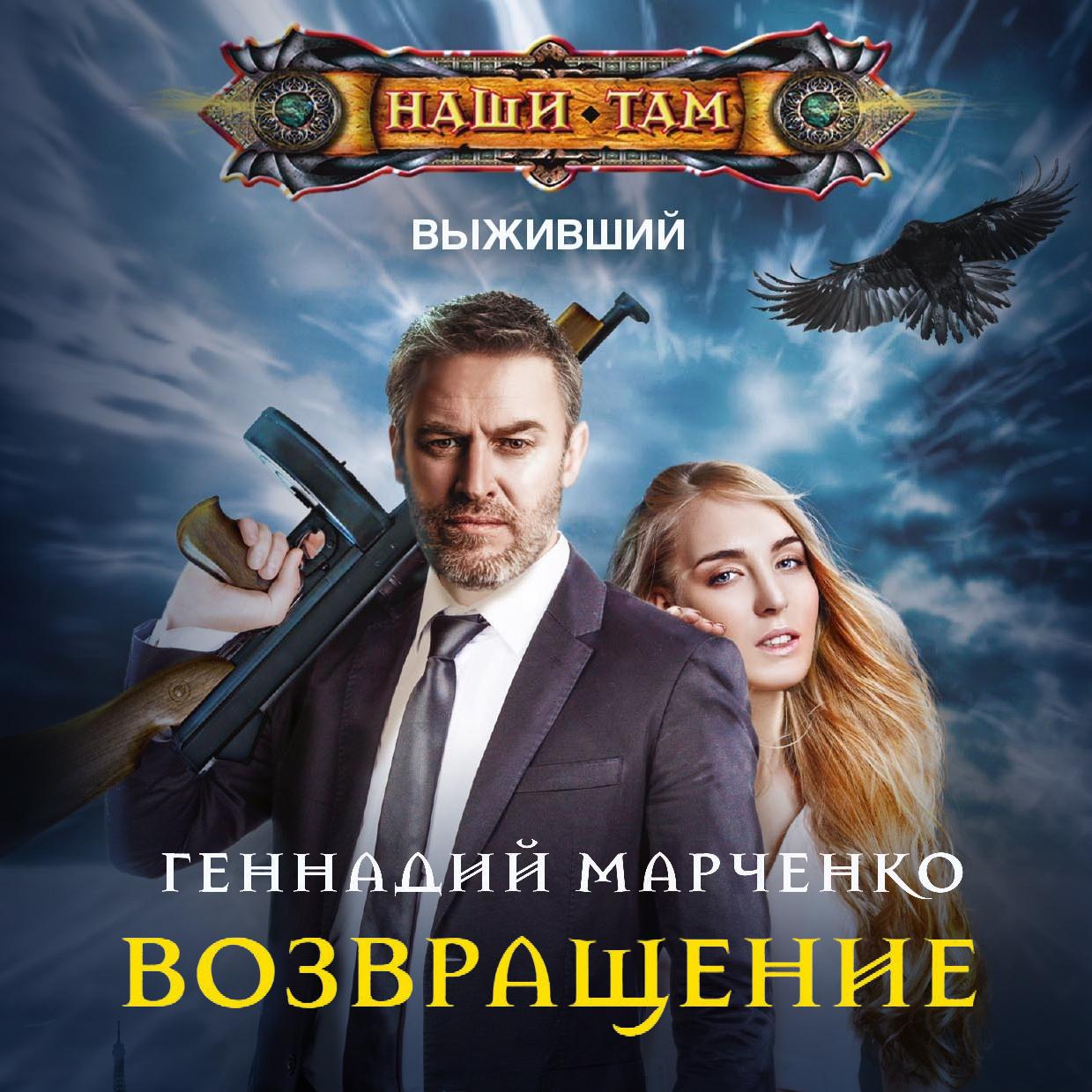 Купить книгу Возвращение, автора Геннадия Марченко