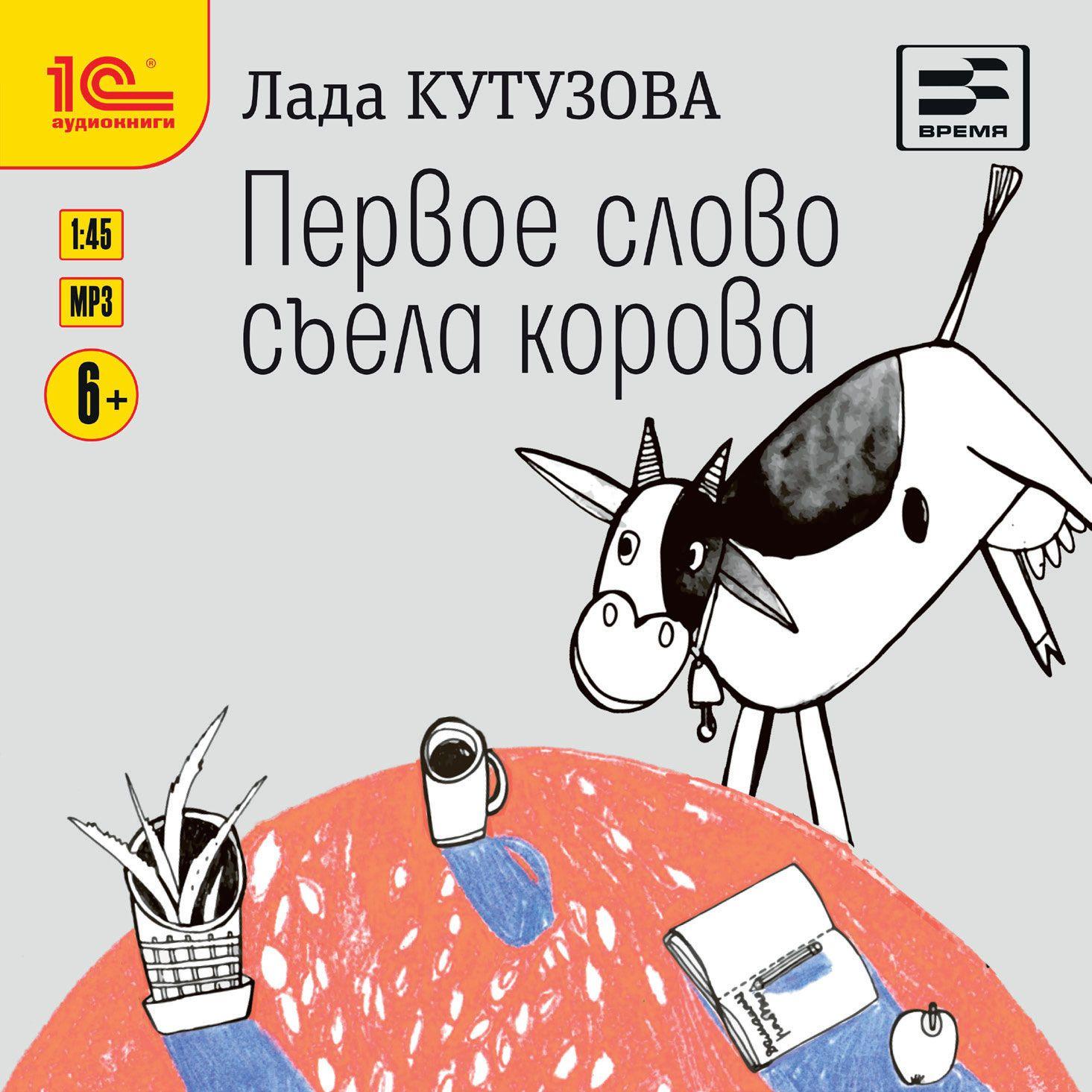Купить книгу Первое слово съела корова, автора Лады Кутузовой