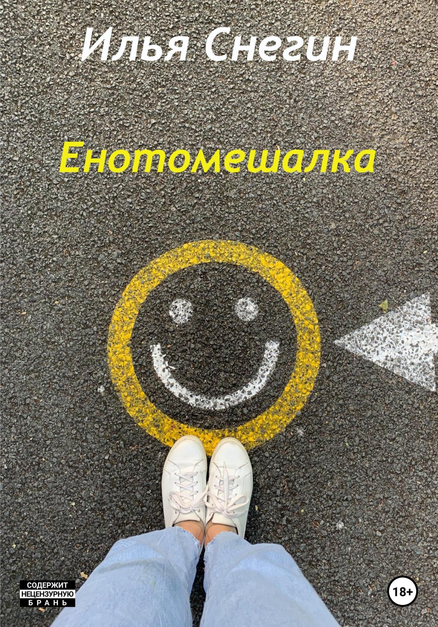Енотомешалка