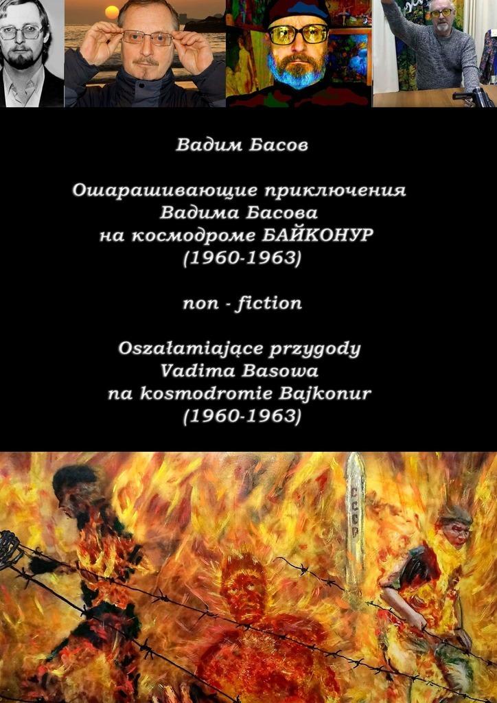 Ошарашивающие приключения Вадима Басова накосмодроме «Байконур» (1960—1963). Oszałamiające przygody Vadima Basowa na kosmodromie «Bajkonur» (1960—1963)