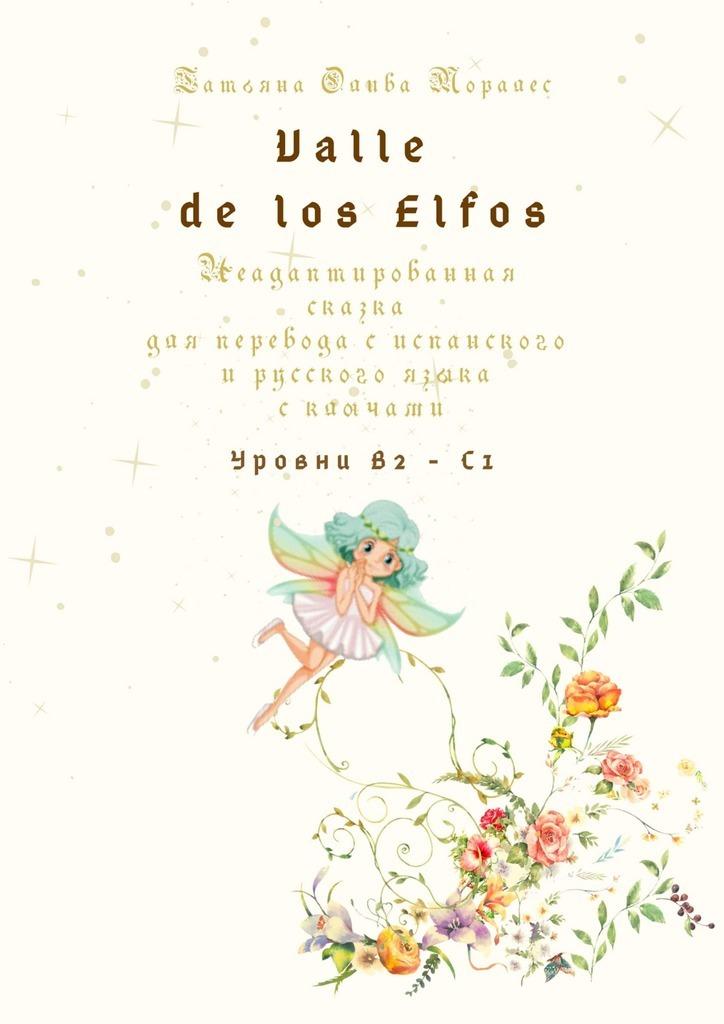 Valle de los Elfos. Неадаптированная сказка для перевода сиспанского ирусского языка сключами. Уровни В2—С1