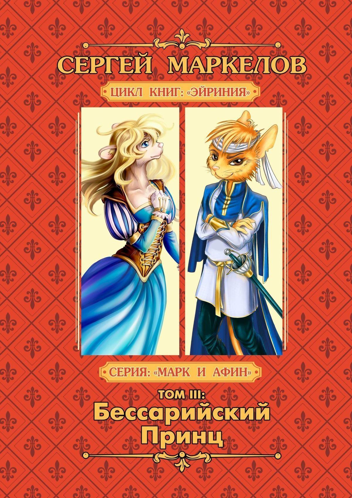 Бессарийский принц. Цикл «Эйриния». Серия «Марк иАфин». ТомIII
