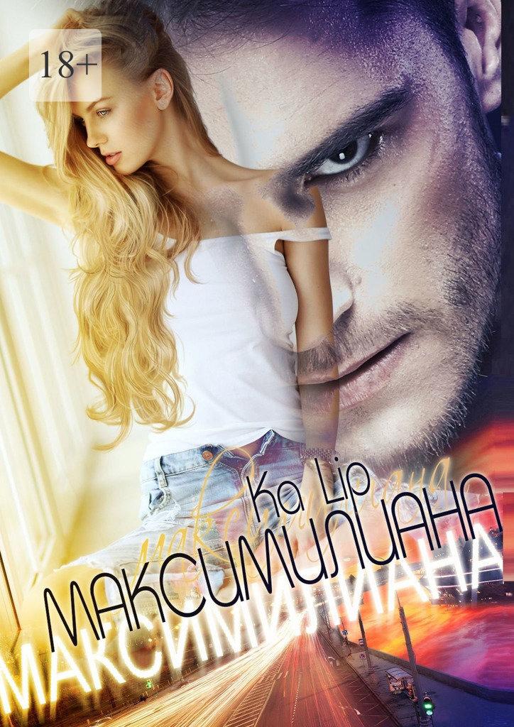 Максимилиана