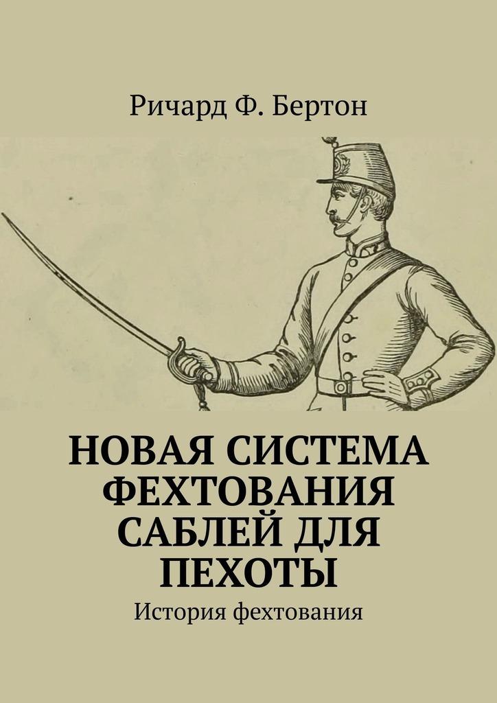 Новая система фехтования саблей для пехоты. История фехтования