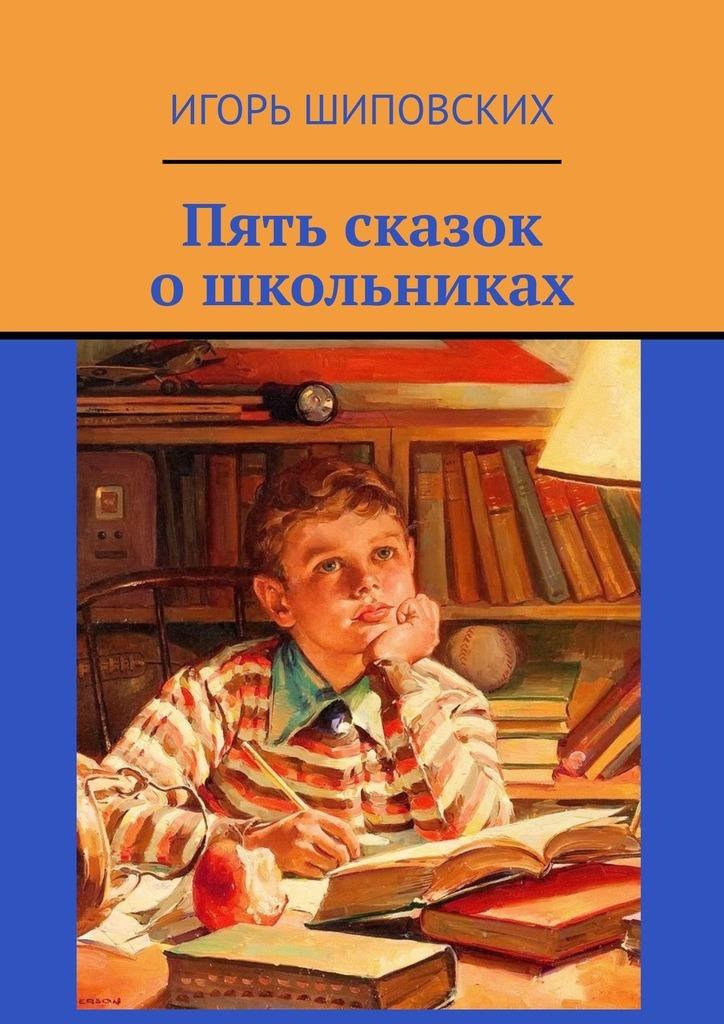 Пять сказок ошкольниках