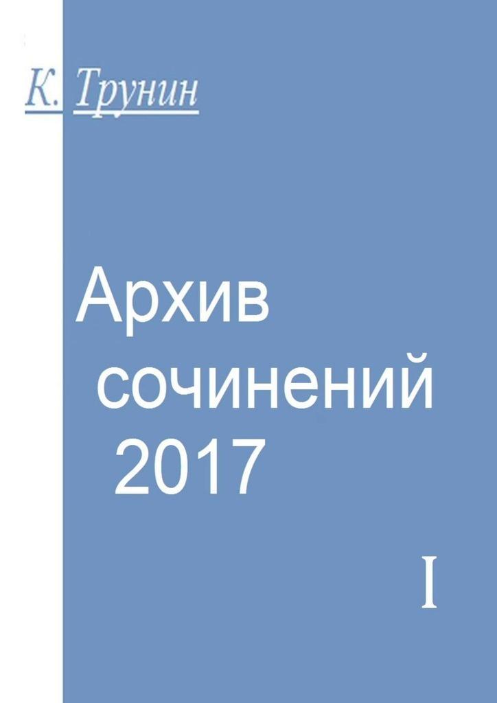 Архив сочинений–2017. Часть I