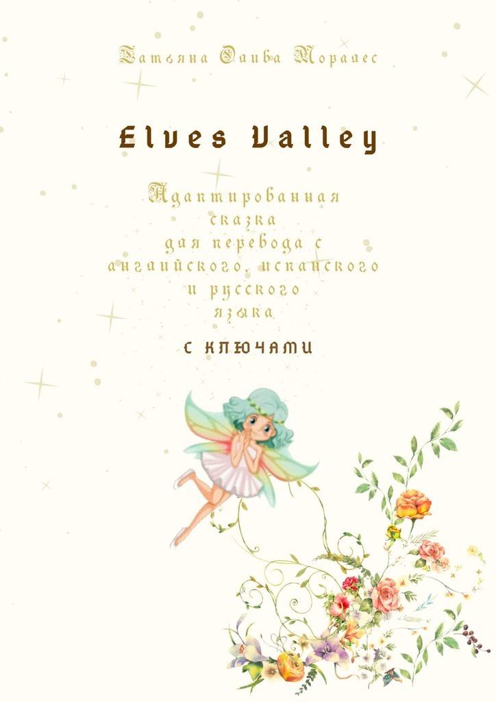 Elves Valley. Адаптированная сказка для перевода санглийского, испанского ирусского языка сключами