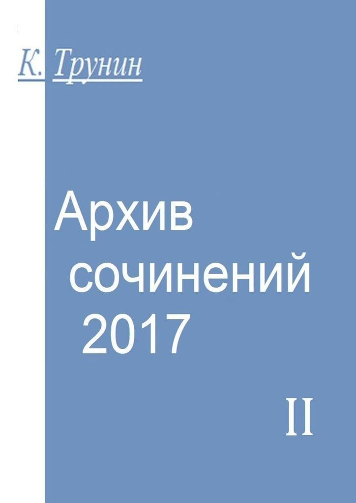 Архив сочинений–2017. Часть II