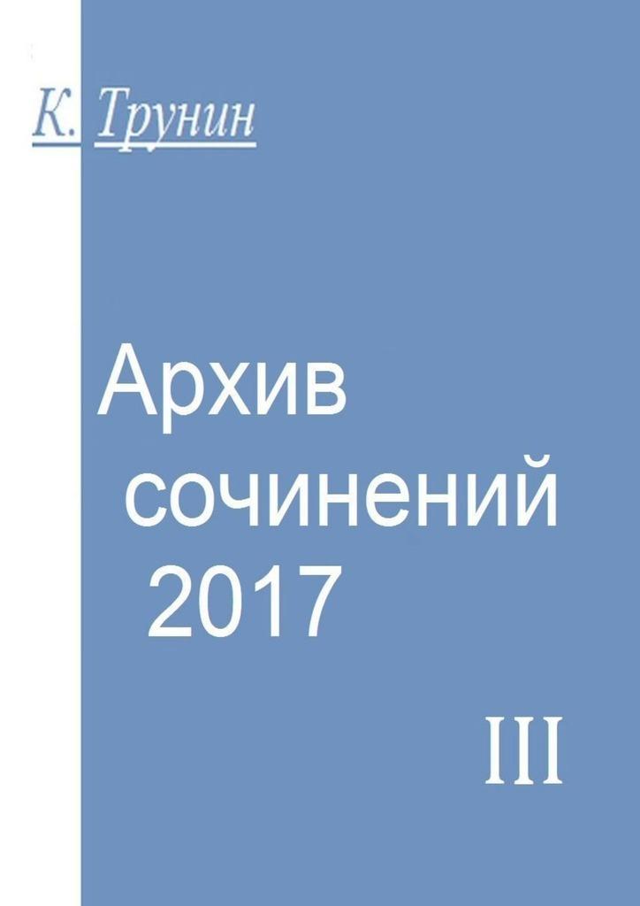 Архив сочинений–2017. Часть III