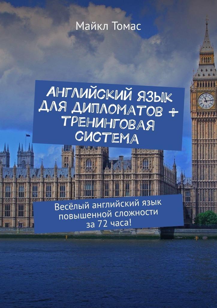 Английский язык для дипломатов + тренинговая система. Весёлый английский язык повышенной сложности за72часа!