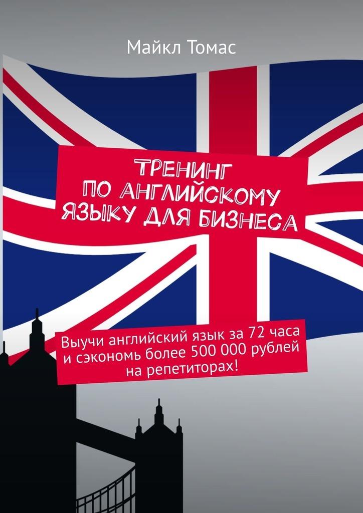 Тренинг поанглийскому языку для бизнеса. Выучи английский язык за72часа исэкономь более 500 000рублей нарепетиторах!